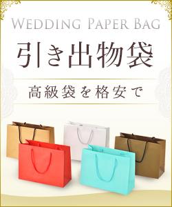 引き出物、袋、高級品を格安で販売。