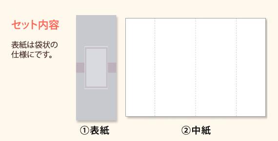 結婚式・披露宴の席次表の手作り用紙セット