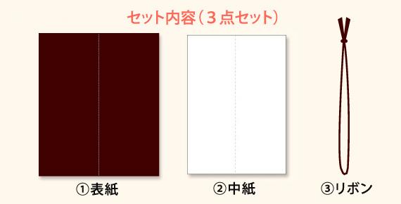 結婚式・披露宴の席次表の手作り用紙セットA4プリンターサイズ